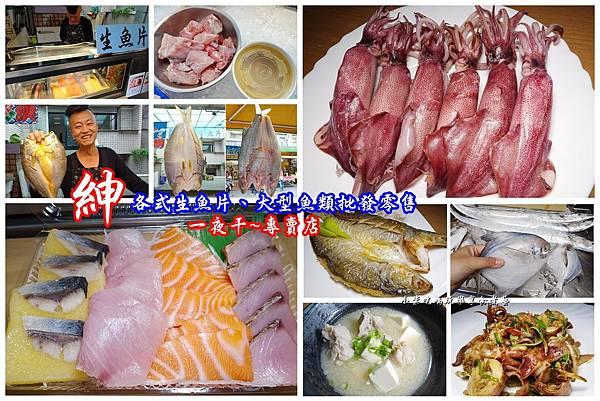大湳市場紳-現切生魚片--.jpg