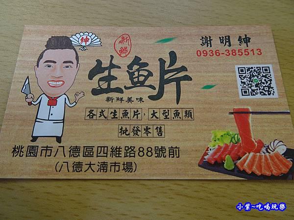 大湳市場-紳現切生魚片批發零售  (6).jpg