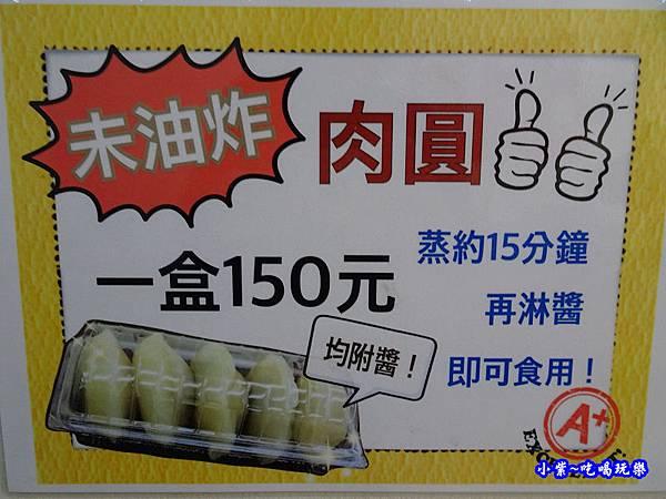 鶯桃肉圓中正店2.jpg