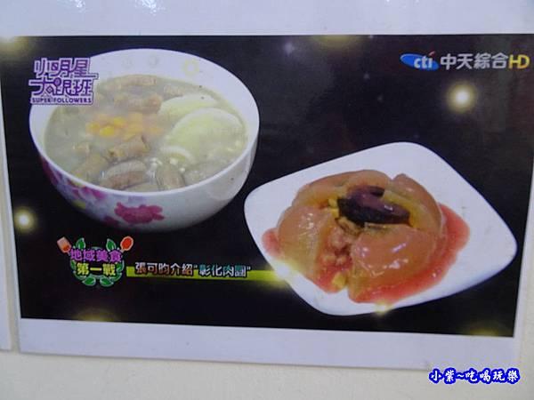 鶯桃肉圓中正店6.jpg