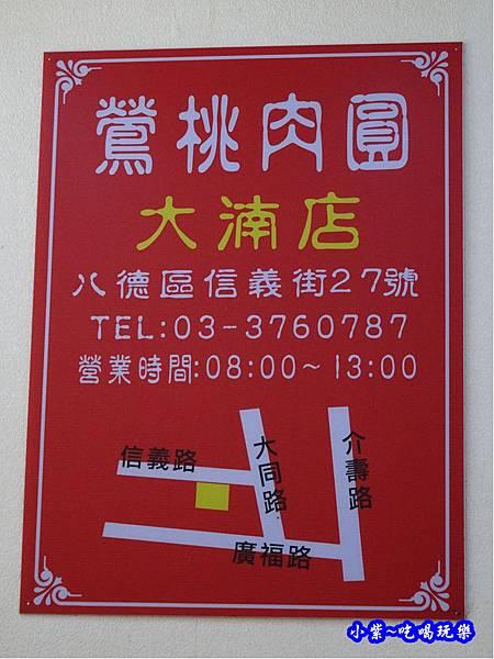 鶯桃肉圓中正店16.jpg