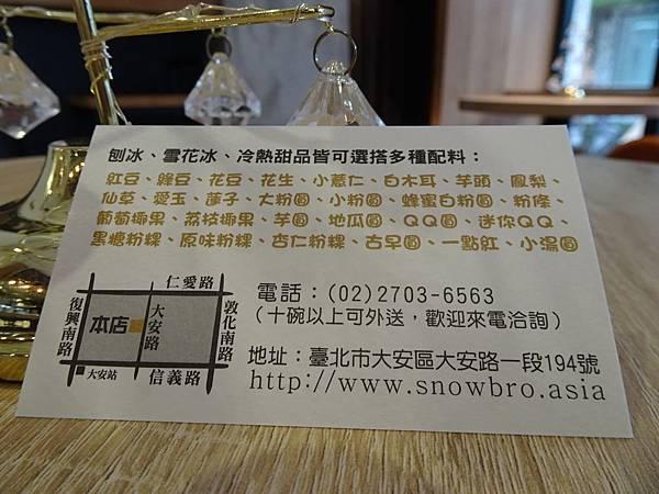雪人兄弟冰品甜點 (1).JPG