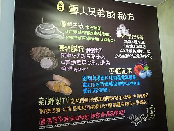 雪人兄弟冰品甜點 (2).JPG
