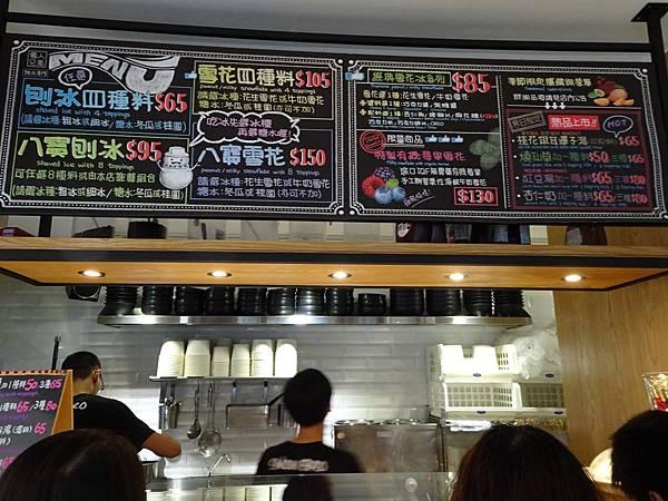 雪人兄弟冰品甜點 (3).JPG