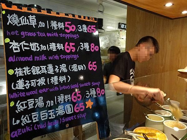 雪人兄弟冰品甜點 (5).JPG