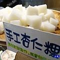 雪人兄弟冰品甜點 (7).jpg