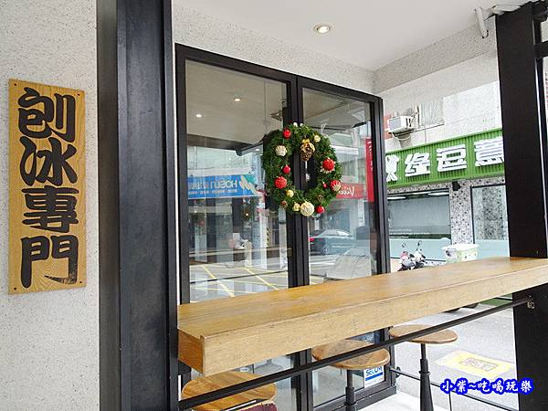 雪人兄弟冰品甜點 (20).jpg