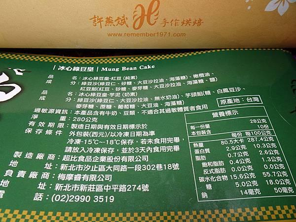 冰心綠豆皇-紅豆。許燕斌 (9).JPG
