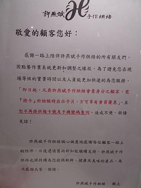 許燕斌手作烘焙-桃園店2019會員卡.JPG
