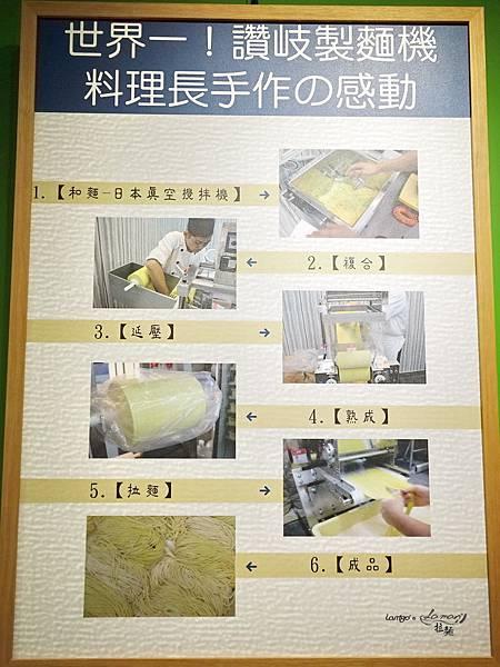lamigo拉麵製作區  (4).jpg