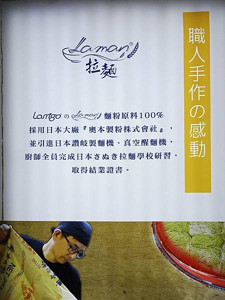 台北lamigo拉麵  (2).jpg