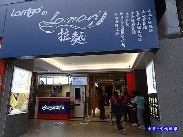 台北lamigo拉麵  (6).jpg