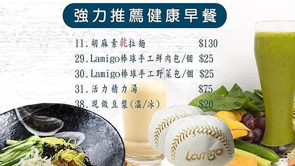 台北lamigo拉麵  (9).jpg