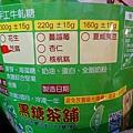 阿里山黑糖茶舖手工牛軋糖-饒河街夜市 (4).JPG