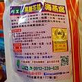 阿里山黑糖茶舖-海燕窩  (2).jpg