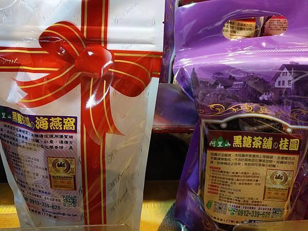 饒河街阿里山黑糖茶舖 (3).jpg
