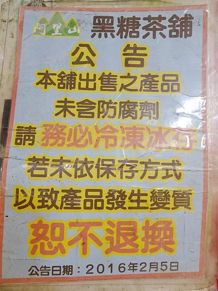 饒河街阿里山黑糖茶舖 (5).jpg