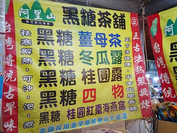 饒河街阿里山黑糖茶舖 (6).jpg