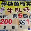 饒河街阿里山黑糖茶舖 (9).jpg