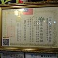 饒河街阿里山黑糖茶舖 (10).jpg