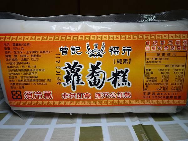 曾家莊純素蘿蔔糕  (4).JPG