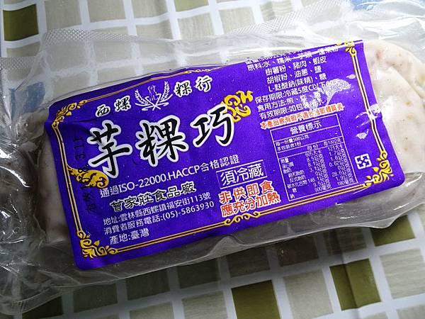 煎曾家莊芋粿巧  (3).JPG