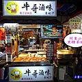 饒河街夜市-牛哥滷味 (1).jpg