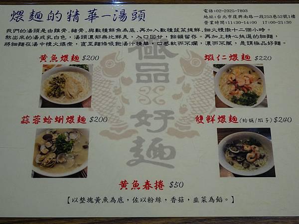 極品好麵食堂  (10).JPG