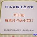 極品好麵食堂  (11).jpg