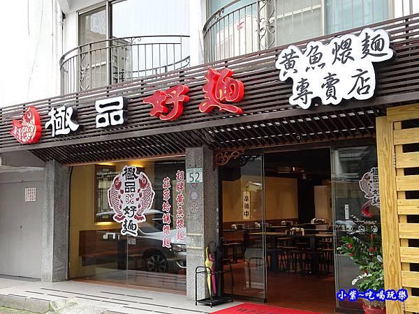 極品好麵食堂 (2).jpg
