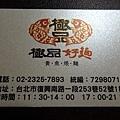 極品好麵食堂名片 (1).JPG