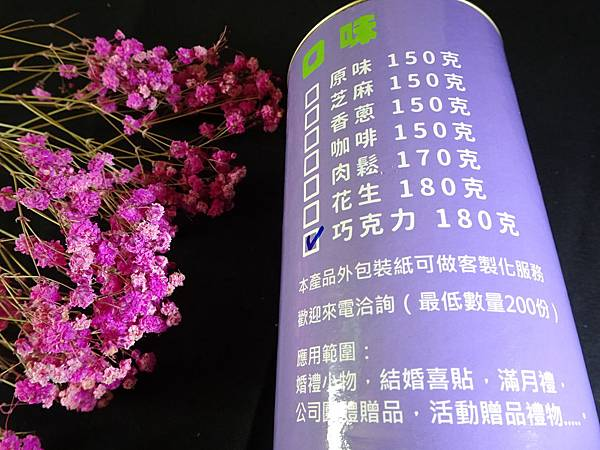 38熊巧克力手工蛋捲 ( (2).JPG