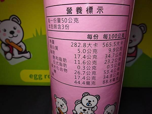 38熊花生手工蛋捲  (1).JPG