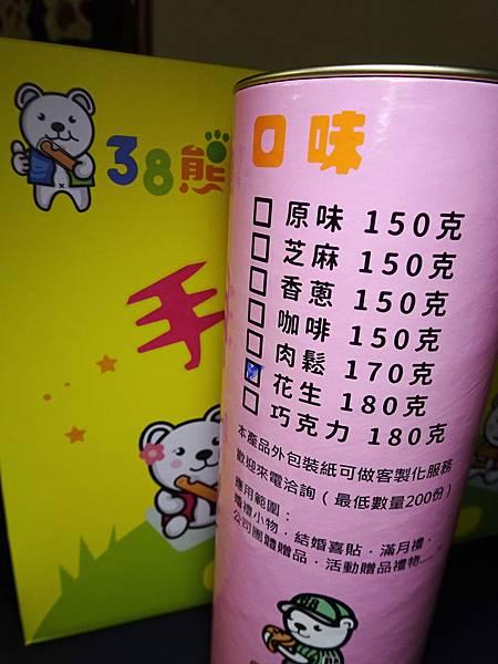 38熊花生手工蛋捲  (2).jpg