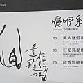 好多乳酪燻雞-巧巴達三明治 (3).jpg