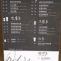 禮采芙手搖茶飲menu.JPG