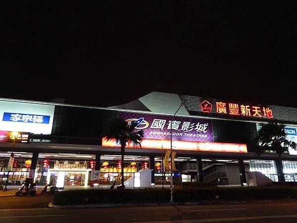 桃園八德-廣豐新天地 (3).JPG