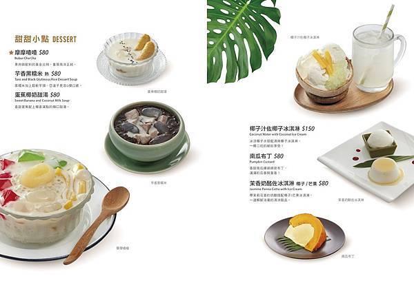 甜甜小點-饗泰多MENU.jpg