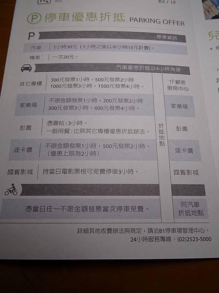 廣豐新天地-停車優惠需知.JPG
