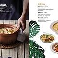燉煲-饗泰多MENU.jpg