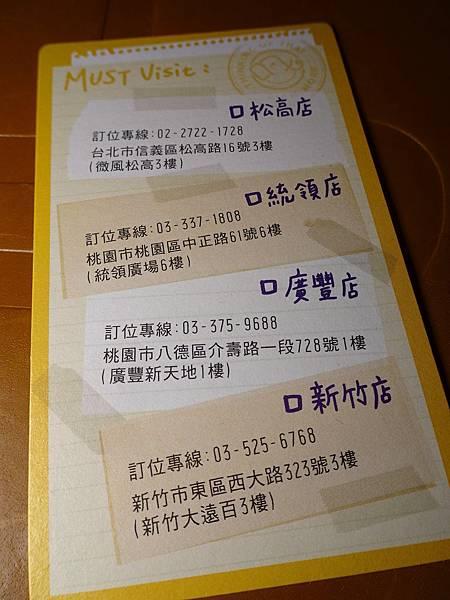 饗泰多-桃園廣豐店 (18).JPG