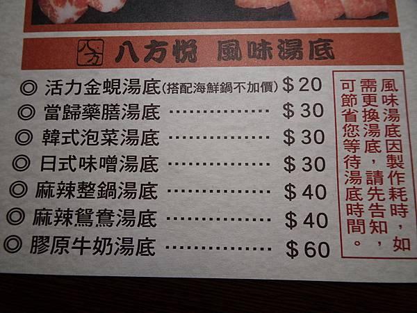 八方悅鍋物-加價湯底.JPG