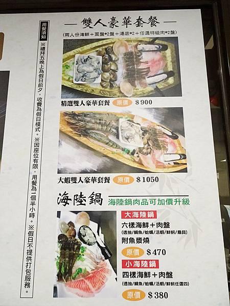 八方悅鍋物新莊四維店menu (2).jpg