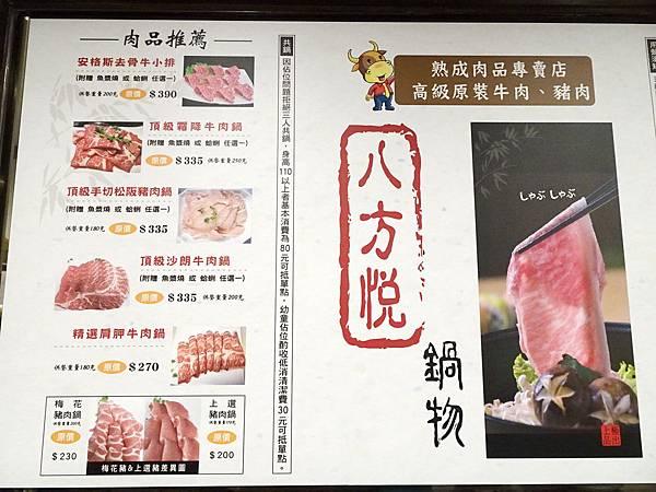 八方悅鍋物新莊四維店menu (3).jpg