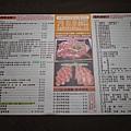 八方悅鍋物新莊四維店menu (4).JPG