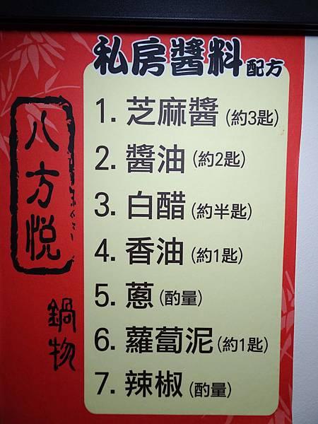 私房醬料-八方悅鍋物新莊四維店.jpg