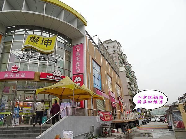新莊燦坤 (1).jpg