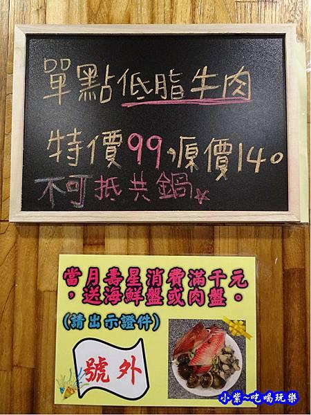 當月優惠與壽星優惠-八方悅鍋物新莊四維店.jpg