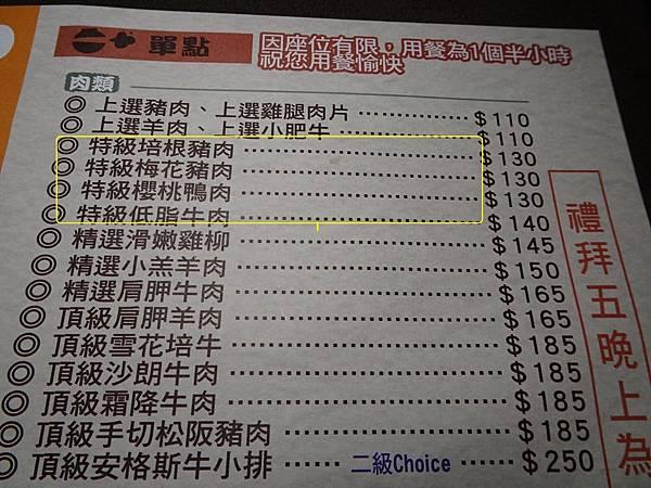 雙人套餐可選的肉品-八方悅鍋物新莊四維店.JPG