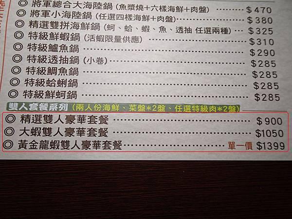 雙人套餐菜單-八方悅鍋物新莊四維店.JPG